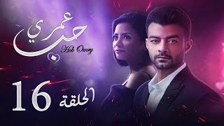 مسلسل حب عمري | بطولة هيثم شاكر و سهر الصايغ | الحلقة |16| Hob Omry Episode