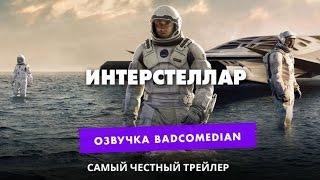 Честный трейлер (BadComedian) Интерстеллар