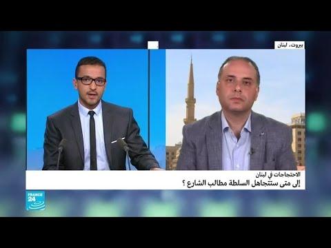 الحكومة اللبنانية تفشل في امتصاص غضب الشارع  - نشر قبل 14 دقيقة