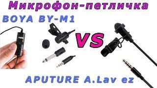 Микрофон петличка BOYA BY-M1. Сравниваем с микрофоном Aputure A.Lav ez ✅