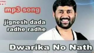 Jignesh dada radhe radhe ll dwarika no nath ll ringtone ll instrumental ll