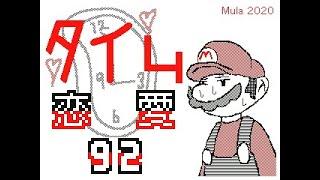タイム恋愛91~93