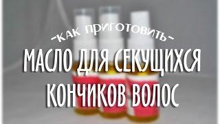 Как сделать масло для секущихся кончиков волос?