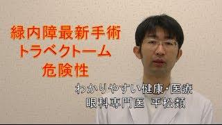 緑内障最新治療(手術)トラベクトームの危険性 埼玉県さいたま市眼科専門医 平松類