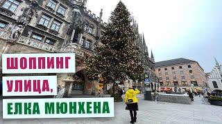 Мюнхен Гуляем по центральной шоппинг улице к центральной елке