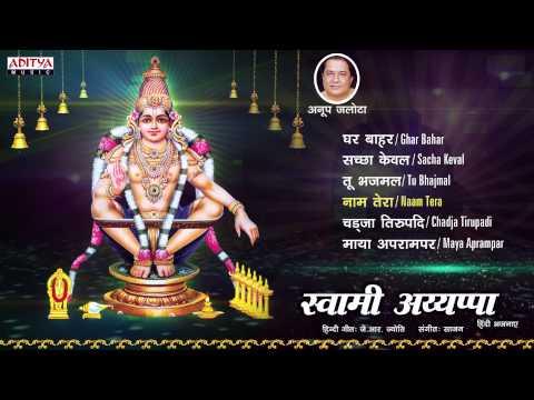 Swamy Ayyappa Hindi Devotional Songs || Jukebox
