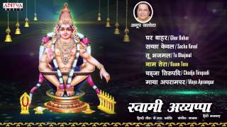 Swamy Ayyappa Hindi Devotional Songs || Jukebox