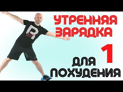 Зарядка для похудения - видео