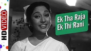 Ek Tha Raja Ek Thi Rani | Hariyali Aur Rasta (1962) Song | Manoj Kumar | Mala Sinha |Lata Mangeshkar