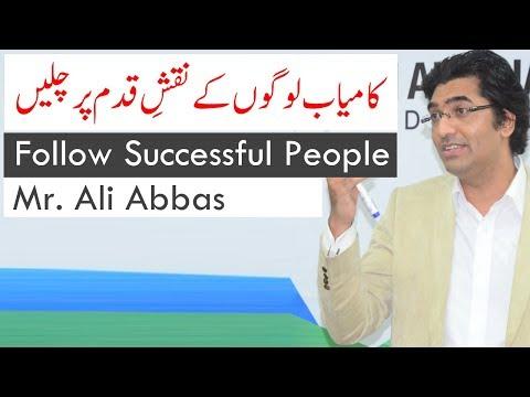 Ali Abbas | Follow Successful People  (In Urdu)