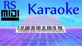 มักง่าย หลายใจ หลอกลวง : วิด ไฮเปอร์ อาร์ สยาม [ Karaoke คาราโอเกะ ]