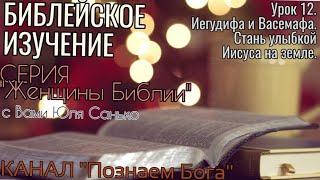 Урок 12. Иегудифа и Васемафа. Стань улыбкой Иисуса на земле.