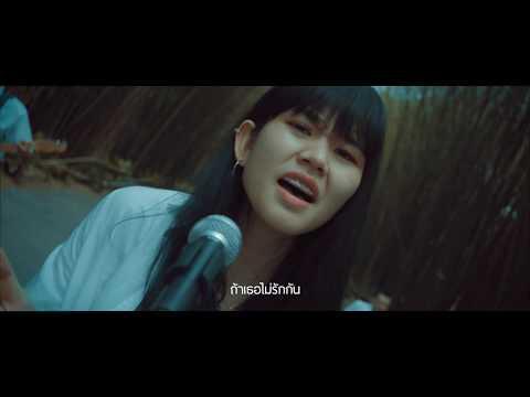 ฟังเพลง - ไม่ไหวอย่าฝืน Nadtiang - YouTube