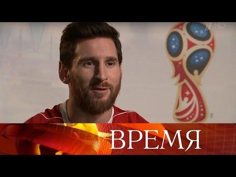 Эксклюзивное интервью Первого канала с одним из лучших форвардов современности Лионелем Месси.
