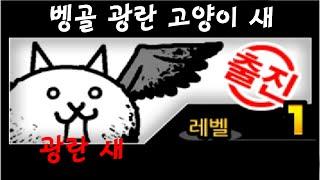 [냥코대전쟁] 광란의 새 - 까마귀 눈 초고난도 (광란시리즈!! 여섯번째!!)The Battle Cats