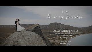 Love in heaven | Видеосъемка венчания в Крыму NAZAROVFILM.PRO