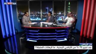 بعد تحرير 75% من الأراضي اليمنية.. ما الرهانات المقبلة؟