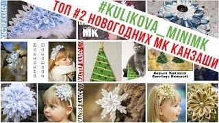 ТОП  Новогодних Видео Уроков Канзаши ✄ Kulikova Anastasia