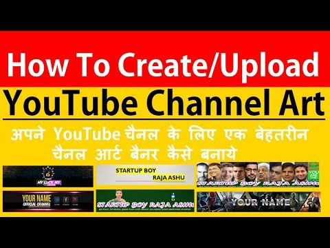 How To Create and Upload YouTube Channel Art/Banner In Hindi YouTube Course For Beginners I Part 3