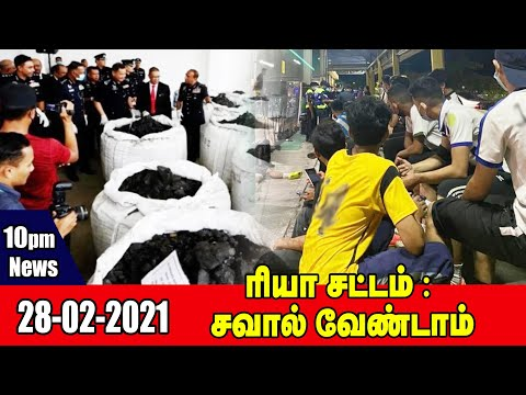 MALAYSIA TAMIL NEWS 10PM 28.02.2021: ஷரியா சட்டம் : சவால் வேண்டாம்
