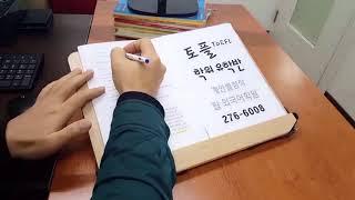 토플리스닝 TOEFL LISTENING 유학대비 실전반…