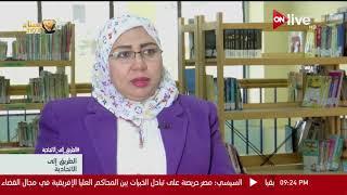 لقاء مع الدكتورة صفاء عفيفي أستاذة علم النفس بكلية تربية عين شمس وحديثها حول