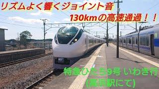 【JR東日本E657系 高浜駅にて】特急ひたち9号 いわき行