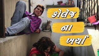 કોલેજ ના દિવસો jigli khajur comedy
