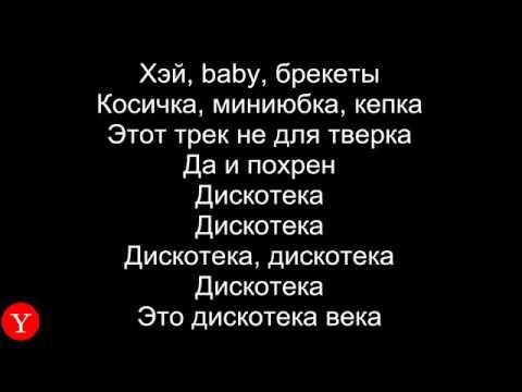 Песня Хэй Патимейкер-в гостях у тимохи PLAYS