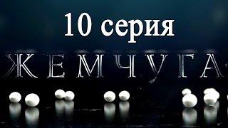 Жемчуга 10 серия - Русские мелодрамы 2016 - Краткое содержание - Наше кино