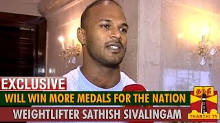 Exclusive : Will win more Medals for My Nation : Weightlifter Sathish Sivalingam Expresses Delight spl tamil video news 29-08-2015 Thanthi TV