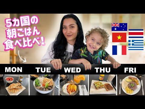 世界の朝ごはんを一週間 食べ比べてみた!【フランス、ベトナム、オーストラリア、ギリシャ、コスタリカ】