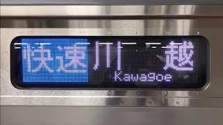 埼京線快速(改正後) 各駅停車区間案内抜粋