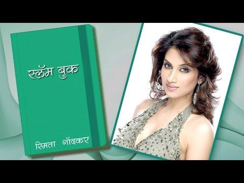 smita gondkar 39 s slambook season 2 pappi de parula song marathi actress youtube. Black Bedroom Furniture Sets. Home Design Ideas
