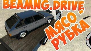 BeamNG Drive - Мясорубка)) Crash Testing