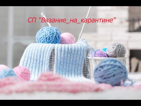 """СП """"Вязание_на_карантине"""" -  день 1 //  Вместе вязать веселей!!!!"""