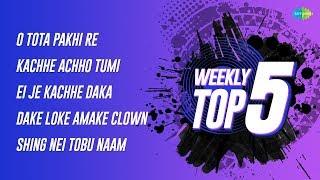 Weekly Top 5 | O Tota Pakhi Re | Kachhe Achho Tumi | Ei Je Kachhe Daka | Dake Loke Amake Clown