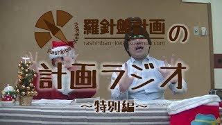岩手県盛岡市を拠点に活動するイベント企画団体「羅針盤計画」。 昨年12...