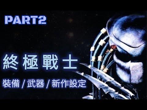 電影怪物介紹:終極戰士(Predator)/a.k.a.掠奪者(下)
