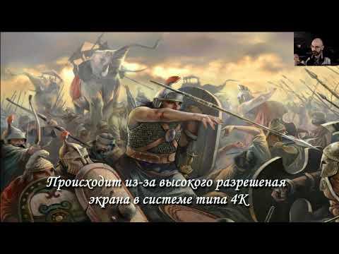 Александр. Удача сопутствует дерзким (2004) - Игра не запускается на Windows 10 - решение