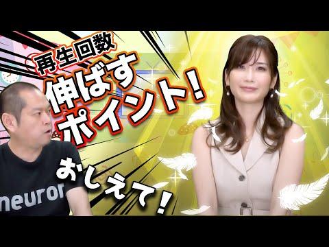 教育系YouTuberに学べ!【AIベンチャー経営者 #石井大輔 ×IT系YouTuber #渡辺さき 】