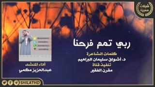 شيلة ربي تمم فرحنا كلمات الشاعرة د. أشواق سليمان البراهيم أداء عبدالعزيز مكمي