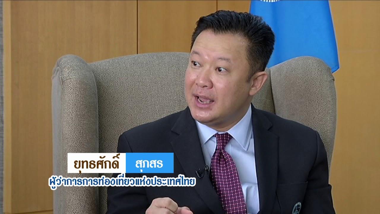 สถานการณ์...การท่องเที่ยวไทยปี 2562 คุยกันยามเช้า 25-3-62