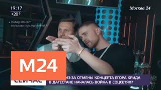 Почему из-за отмены концерта Егора Крида в Дагестане началась война в соцсетях - Москва 24