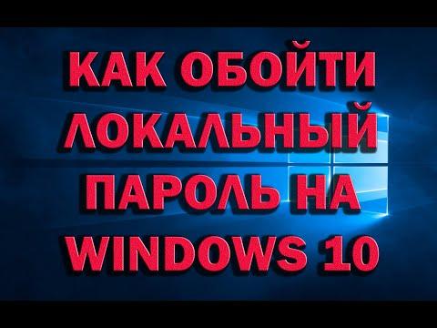 Как обойти локальный пароль на Windows 10. Как отключить учетную запись Администратора
