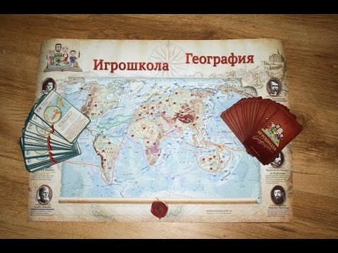 Урок географии