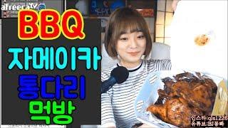 동빠] BBQ(비비큐) 자메이카 통다리구이 먹방 / Mukbang / Eating show