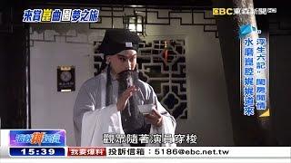 蘇州園林藏乾「崑」 夜遊聽戲浮生若夢《海峽拚經濟》