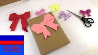 Бант оригами для упаковки подарков инструкция(подпишись на новые видео ;-) http://www.youtube.com/channel/UCJpwGAdcGcn7pI9FRNWIlRA?sub_confirmation=1 кана́л: ..., 2015-06-21T09:00:01.000Z)