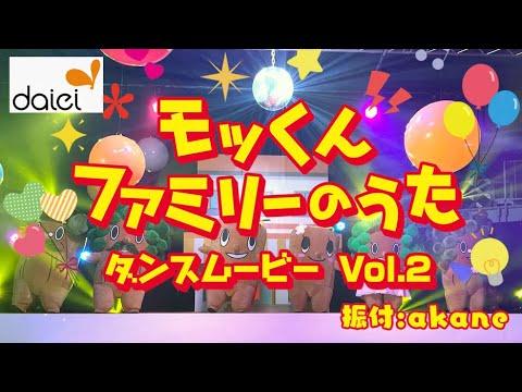 【ダイエー】モッくんファミリーのうた ダンスムービー VOL.2